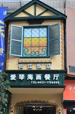 爱琴海西餐厅