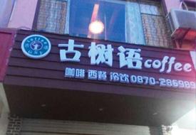古树语咖啡馆