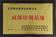 咖啡师资格认证培训基地
