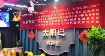 学西餐到成都太阳鸟西餐培训学校,让您享受精致浪漫生活!